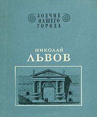 Зодчие нашего города. Николай Львов — обложка книги.