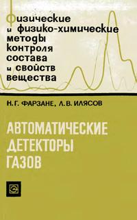 Автоматические детекторы газов — обложка книги.