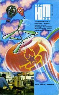 Юный техник 8/1987 — обложка книги.