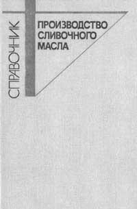 Производство сливочного масла. Справочник — обложка книги.