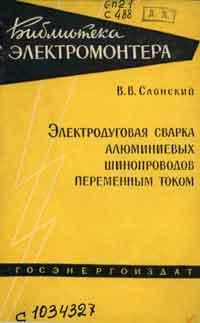 Библиотека электромонтера, выпуск 49. Электродуговая сварка алюминиевых шинопроводов переменным током — обложка книги.