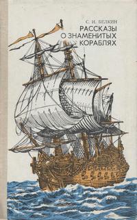 Рассказы о знаменитых кораблях — обложка книги.