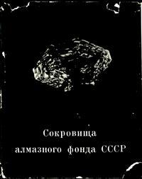Сокровища Алмазного фонда СССР — обложка книги.