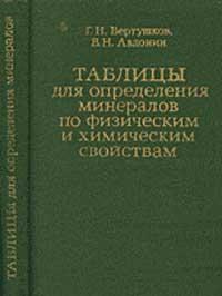 Таблицы для определения минералов по физическим и химическим свойствам — обложка книги.