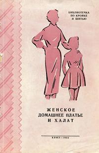 Женское домашнее платье и халат — обложка книги.
