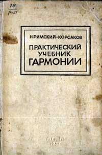 Практический учебник гармонии — обложка книги.