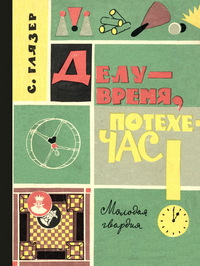 Делу - время, потехе - час! — обложка книги.