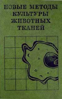Новые методы культуры животных тканей — обложка книги.