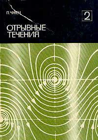 Отрывные течения. Том 2 — обложка книги.