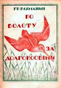 По болоту за долгоносыми — обложка книги.