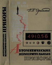 Автоматические измерительные приборы — обложка книги.