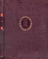 О твердом, естественно содержащемся в твердом — обложка книги.