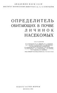 Определитель обитающих в почве личинок насекомых — обложка книги.