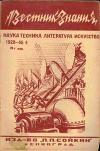 Вестник знания 4/1928 — обложка книги.