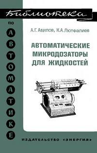 Библиотека по автоматике, вып. 545. Автоматические микродозаторы для жидкостей — обложка книги.
