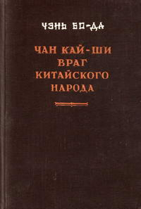 Чан Кай-Ши - враг китайского народа — обложка книги.