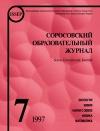 Соросовский образовательный журнал, 1997, №7 — обложка книги.