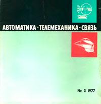 Автоматика, телемеханика и связь №3/1977 — обложка книги.
