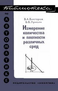 Библиотека по автоматике, вып. 484. Измерение количества и плотности различных сред — обложка книги.