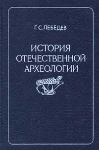 История отечественной археологии — обложка книги.