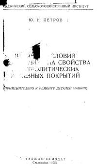 Влияние условий электролиза на свойства электролитических железных покрытий — обложка книги.