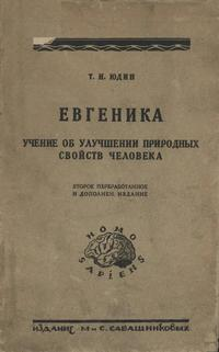 Евгеника — обложка книги.