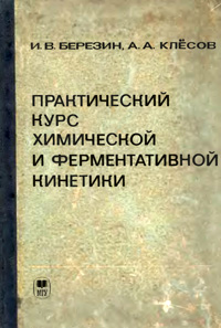 Практический курс химической и ферментативной кинетики — обложка книги.
