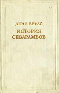 Предшественники научного социализма. История севарамбов — обложка книги.