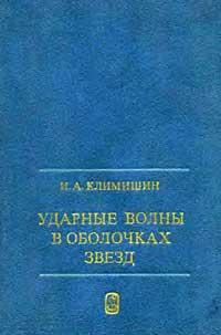 Ударные волны в оболочках звёзд — обложка книги.