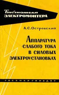 Библиотека электромонтера, выпуск 103. Аппаратура слабого тока в силовых электроустановка — обложка книги.