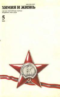 Химия и жизнь №05/1985 — обложка книги.