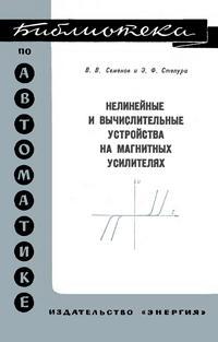 Библиотека по автоматике, вып. 218. Нелинейные и вычислительные устройства на магнитных усилителях — обложка книги.