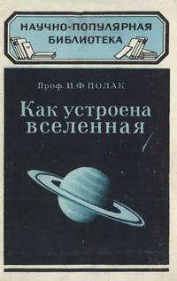 Научно-популярная библиотека. Как устроена Вселенная — обложка книги.