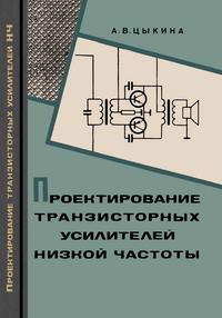 Проектирование транзисторных усилителей низкой частоты — обложка книги.