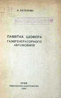 Памятка шофера газогенераторного автомобиля — обложка книги.