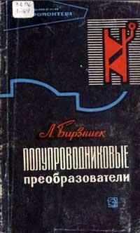 Библиотека электромонтера, выпуск 227. Полупроводниковые преобразователи — обложка книги.