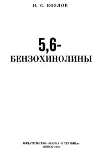 5,6-бензохинолины — обложка книги.