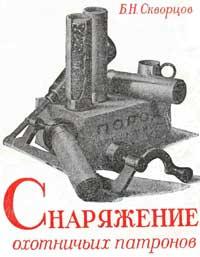 Снаряжение охотничьих патронов — обложка книги.
