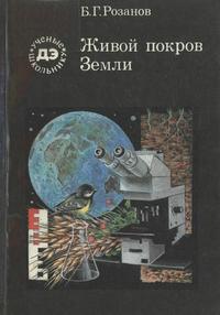 Ученые - школьнику. Живой покров Земли — обложка книги.