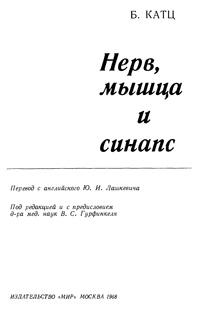 Нерв, мышца и синапс — обложка книги.