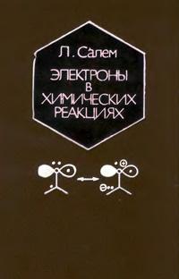 Электроны в химических реакциях — обложка книги.