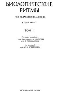 Биологические ритмы. Т.2 — обложка книги.