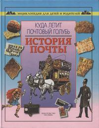 Куда летит почтовый голубь или История почты — обложка книги.