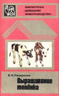 """Библиотечка """"Домашнее животноводство"""". Выращивание теленка — обложка книги."""