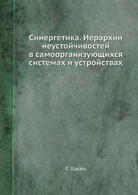 Синергетика. Иерархии неустойчивостей в самоорганизующихся системах и устройствах — обложка книги.