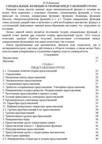 Специальные функции и теория представлений групп — обложка книги.
