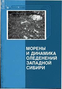 Морены и динамика оледенений Западной Сибири — обложка книги.