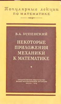 """""""Популярные лекции по математике"""", выпуск 27. Некоторые приложения механики к математике — обложка книги."""