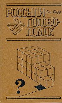 Россыпи головоломок — обложка книги.