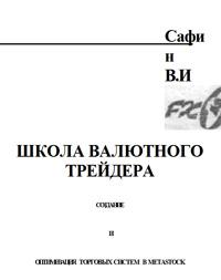 Создание и оптимизация торговых систем в MetaStock — обложка книги.